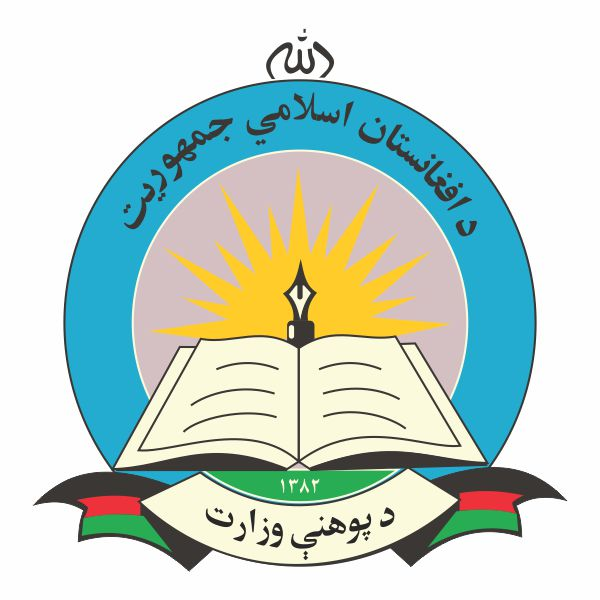Afghanistan Education Ministry (1)